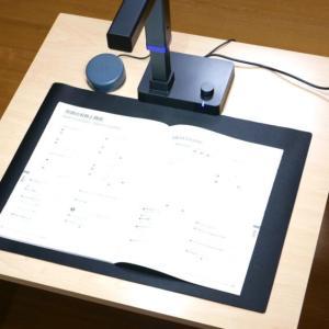 CZUR Shine レビュー:書類を手軽にスキャンできる!手元の動画撮影も可能なオーバーヘッドスキャナー