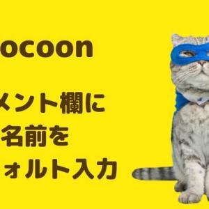 【Cocoon】コメント欄の名前をデフォルトで自動的に入力しておく方法
