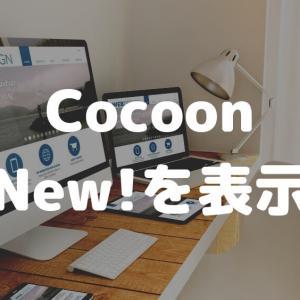 【Cocoon】新着記事に「NEW」と表示させるカスタマイズ方法を解説!