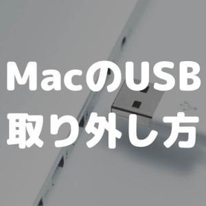 【Mac】USBの安全な取り外し方│操作方法から注意点まで解説