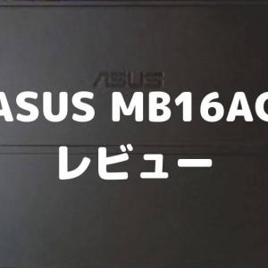 【ASUS MB16ACレビュー】USB-Cケーブル1本で使える15.6型モバイルモニター