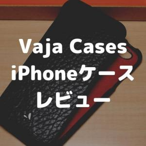 【Vaja Cases レビュー】社会人こそ使いたい!高級感のあるiPhone用レザーケース