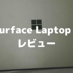 【Surface Laptop 2 レビュー】大学生に最もオススメできるノートパソコン