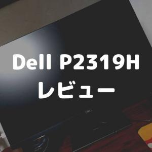 【Dell P2319H レビュー】ビジネスユースにも最適!省スペースで使える23インチモニター