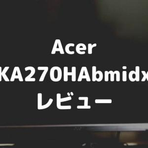 【Acer KA270HAbmidx レビュー】フレームレスで美しい27インチモニター