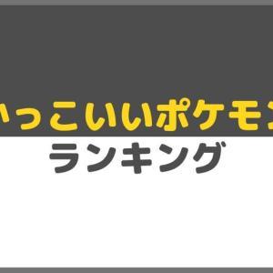 【惚れぼれする】かっこいいポケモンランキング│トップ25を紹介!