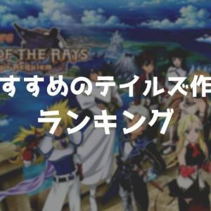 【名作ぞろい】おすすめのテイルズシリーズランキングBEST10!