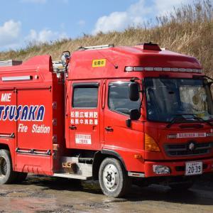 松阪地区広域消防組合消防本部 松阪中消防署 水槽付ポンプ車