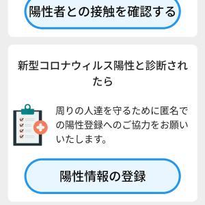 新型コロナ対策アプリ使用報告