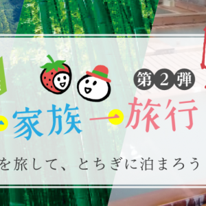 栃木県民割「一家族一旅行」再開
