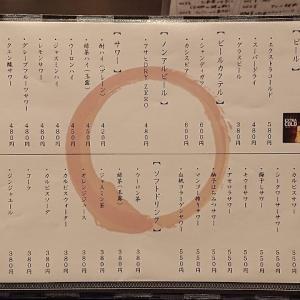 鶏心 江坂本店のメニュー(吹田市)