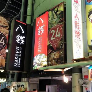ワイワイやれるNGK前の大箱居酒屋、八銭(大阪市中央区)