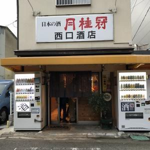 癒しを与えてくれえる立ち呑み、西口酒店(堺市堺区)