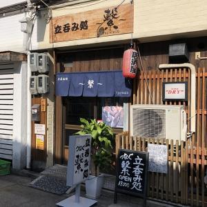 センベロ??いや、ニセンベロンベロン!!、立呑み処 繋(堺市堺区)