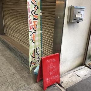 路地裏の落ち着いたカフェ、cafe minami(堺市西区)