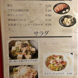 和牛寿司と奈良野菜 やまとのメニュー(奈良県奈良市)