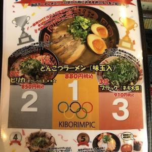 希望軒 堺泉北2号八田店のメニュー(堺市中区)