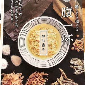出汁と麺、ときどき和パスタ 腹一杯のメニュー(大阪市北区)