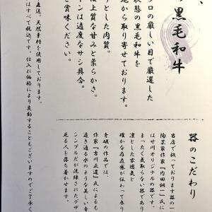 京風鉄板 はせ川のメニュー(大阪市中央区)