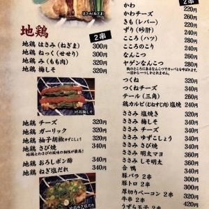 焼とり楽宴のメニュー(堺市堺区)