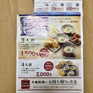 店員さんはめっちゃ気を遣ってくれました、丸亀製麺 コーナン堺店(堺市堺区)