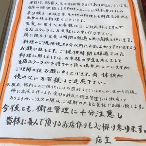 鶏飛人 河内永和店のメニュー(東大阪市)