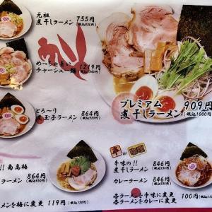 麺屋うさぎ 宿院店のメニュー(堺市堺区)
