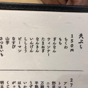 大阪天ぷら大吉 北新地のメニュー(大阪市北区)