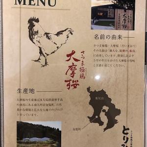さつま極鶏大摩桜専門店 とりひめのメニュー(大阪市北区)