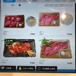 炭火焼肉いっちゃんのメニュー(堺市堺区)