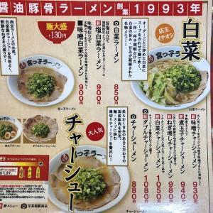 宮っ子ラーメン 阪急十三店のメニュー(大阪市淀川区)