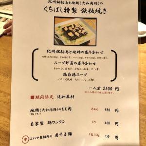 鉄板焼き鳥くちばし北新地本店のメニュー(大阪市北区)
