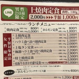 和牛焼肉と新鮮ホルモン 京(みやこ)のメニュー