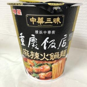 中華三昧 重慶飯店 麻辣火鍋麺はめっちゃクオリティの高いカップ麺でした