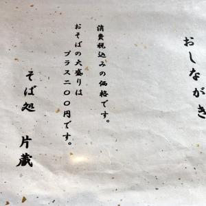 そば処 片蔵のメニュー(堺市南区)