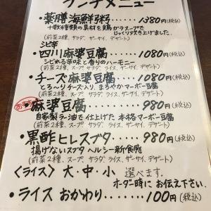 中国酒菜 華のメニュー(堺市堺区)