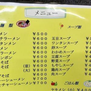 南海飯店のメニュー(堺市美原区)