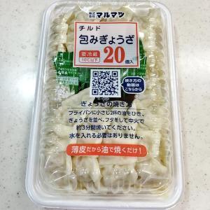 餃子食べ比べシリーズ、チルド包みぎょうざ(マルマツ)