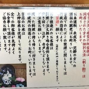 山海料理 仁志乃のメニュー(堺市西区)