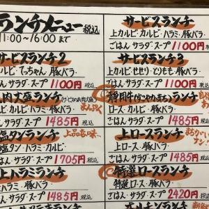瓦亭のメニュー(堺市堺区)