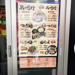 黒木製麺 釈迦力 雄 柏原店のメニュー(柏原市)