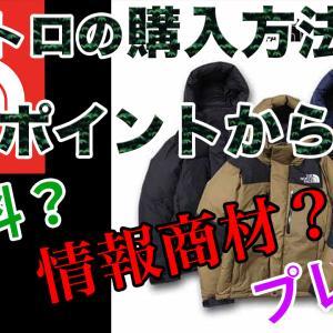 【初心者向け】バルトロライトジャケットの損しない購入方法とは?比較あり