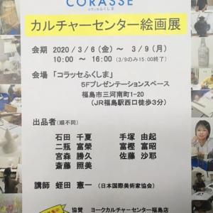 「カルチャーセンター絵画展」