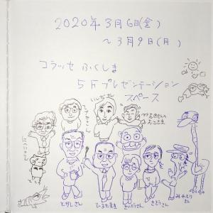 2020 カルチャーセンター作品展メンバー似顔絵 by 宮森勝久