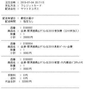 会津-那須越県ロングトレイル2019のエントリー完了