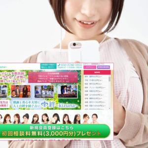 絆kizuna占いへ登録!入会前に知っておきたい特典と口コミの見方