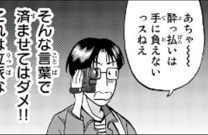 「金田一少年の事件簿外伝  犯人たちの事件簿7」   金田一少年のコンプライアンス違反回