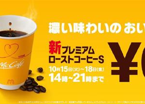 マックのコーヒー、好きですか? (。´・ω・)?