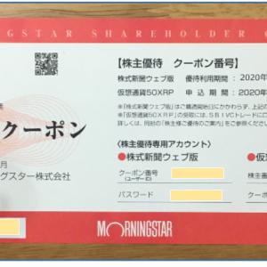 「クーポン券」来ました。(*´ω`)モーニングスター