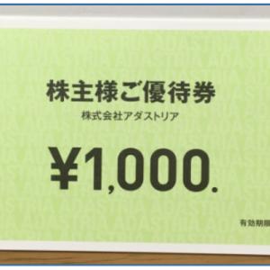 「優待券」来ました。(*´ω`)アダストリア